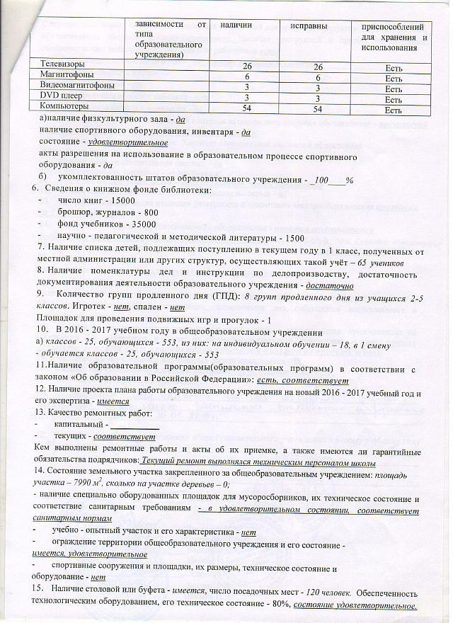 Акт приемки школы-3