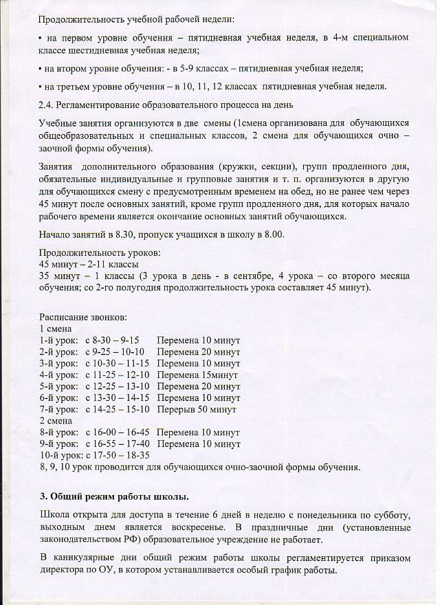 Годовой календарный график-2