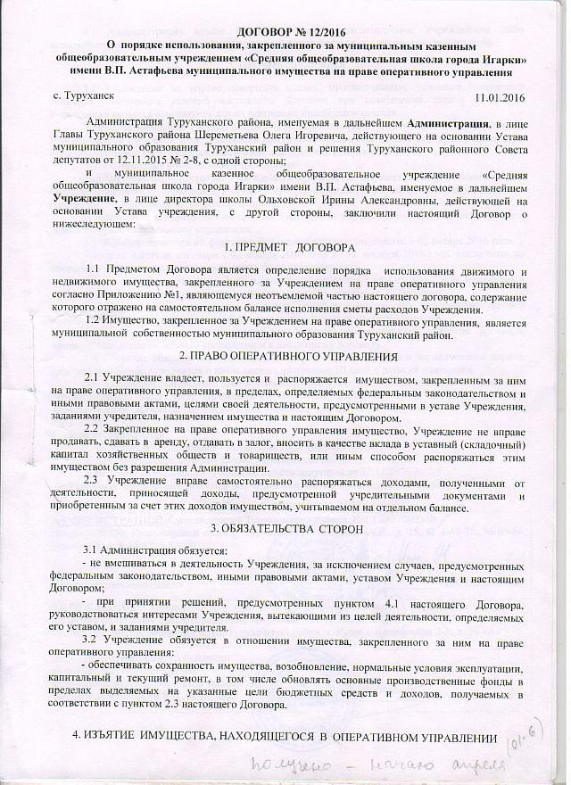 Договор о закрепленном имуществе школы-1