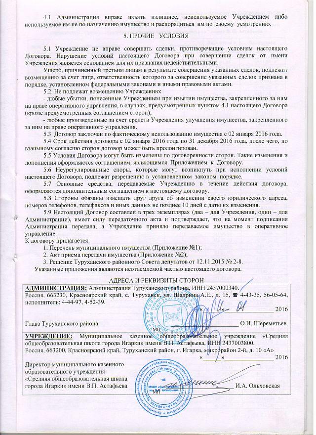 Договор о закрепленном имуществе школы-2
