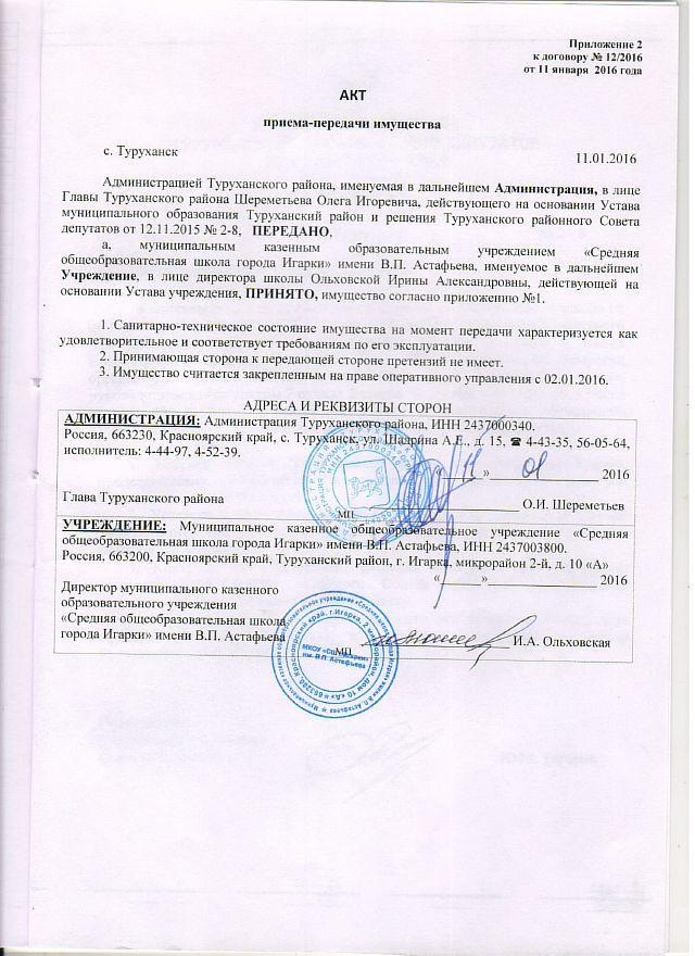 Договор о закрепленном имуществе школы-3