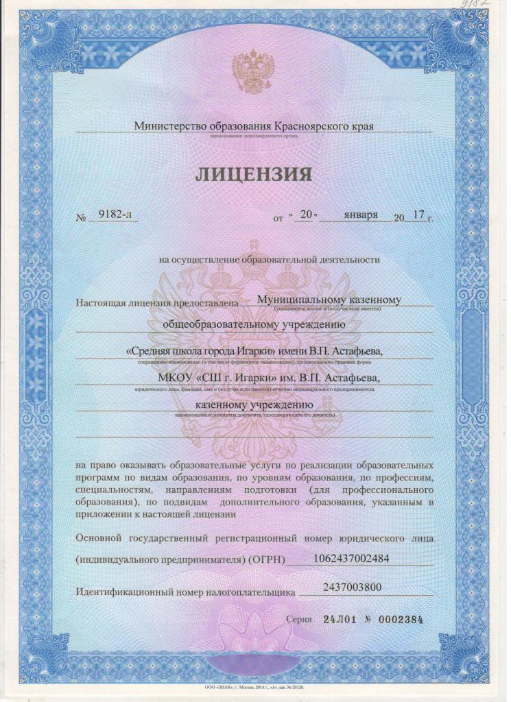 лицензия 1