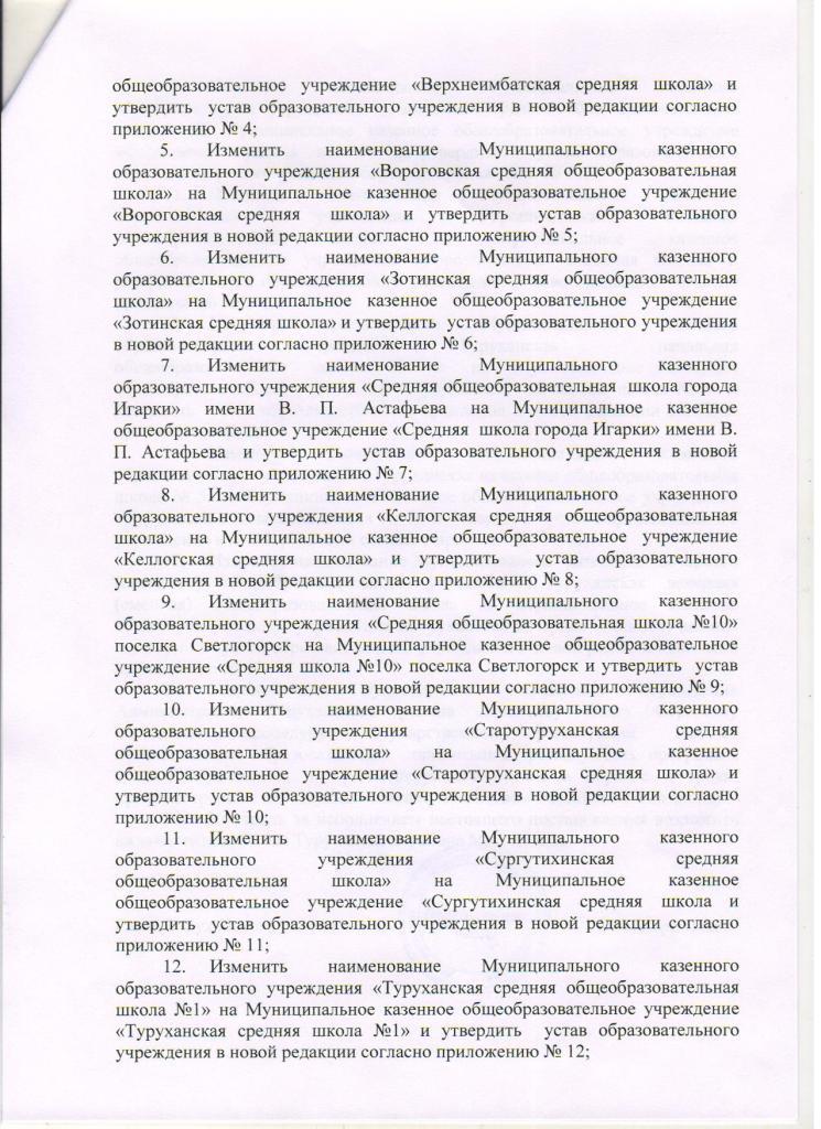 постановление Администрации Туруханского района 2