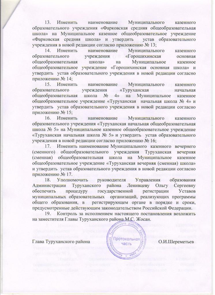 постановление Администрации Туруханского района 3