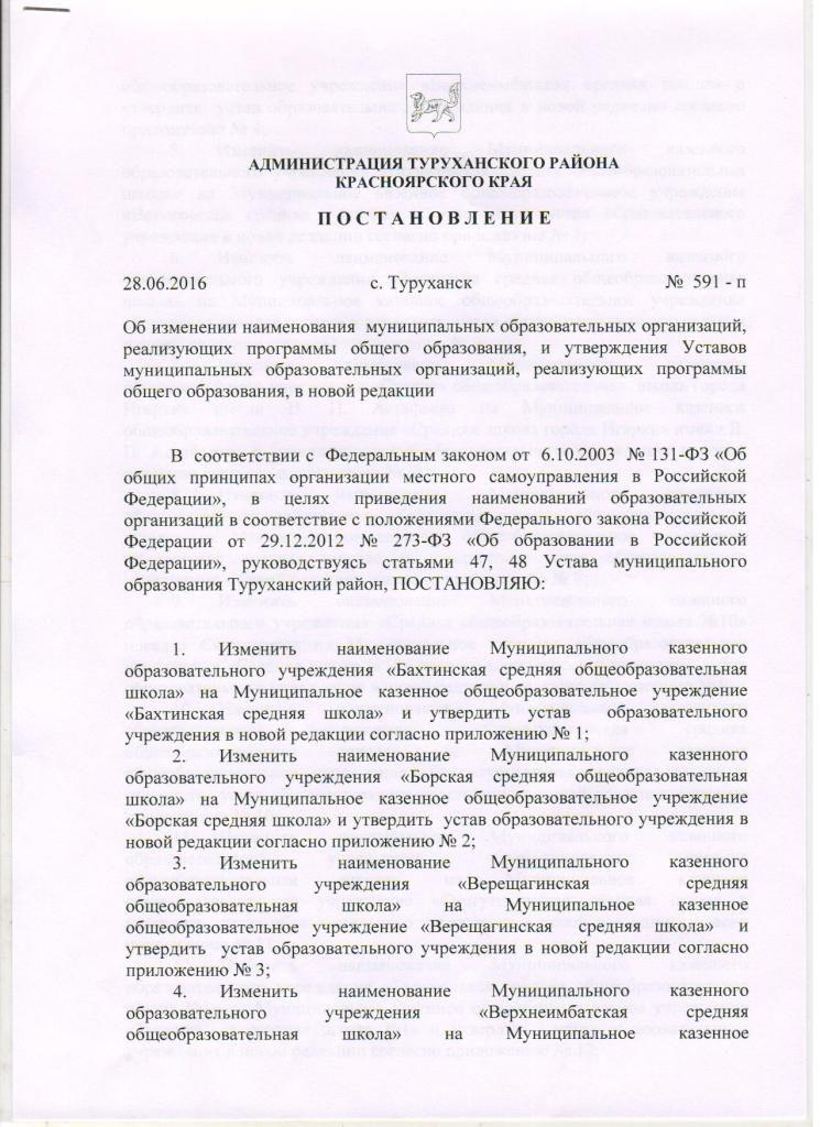 постановление Администрации Туруханского района