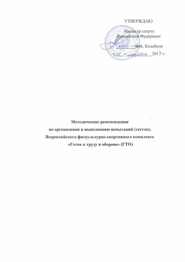 Методические рекомендации ГТО-min-01
