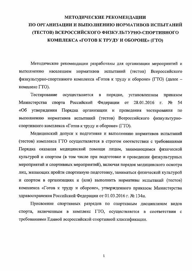Методические рекомендации ГТО-min-02
