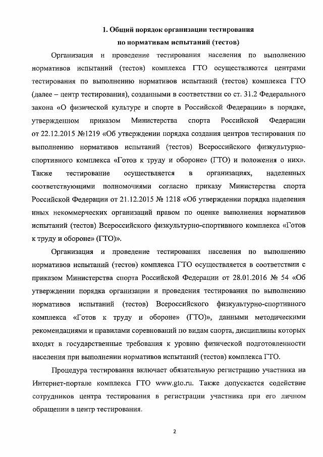 Методические рекомендации ГТО-min-03