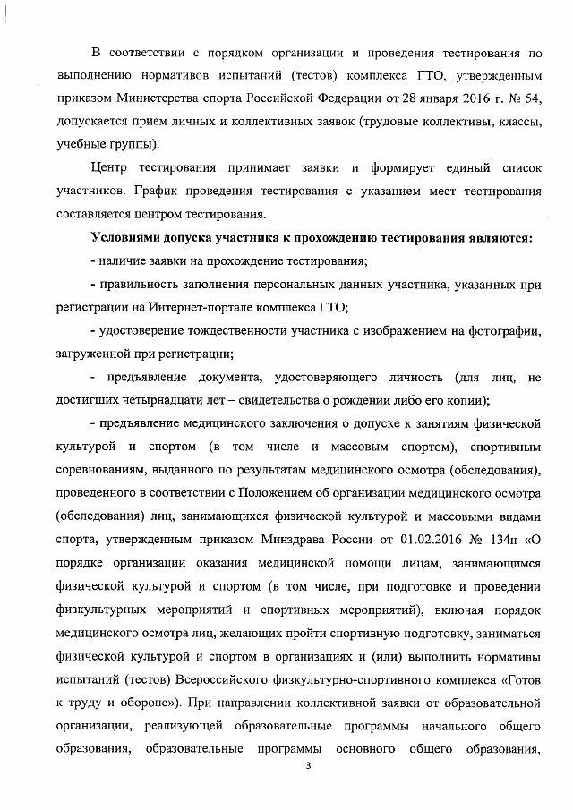 Методические рекомендации ГТО-min-04