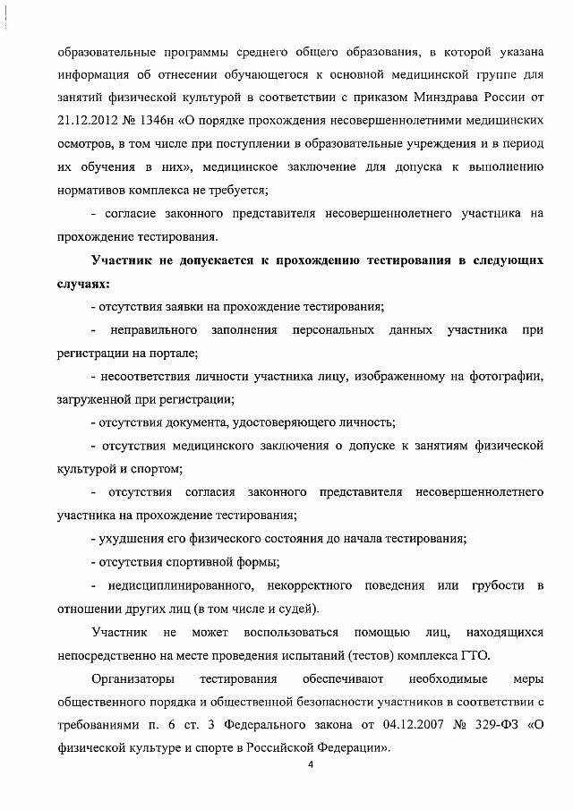 Методические рекомендации ГТО-min-05