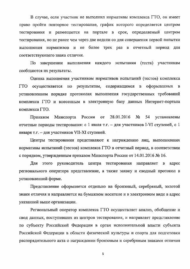 Методические рекомендации ГТО-min-06