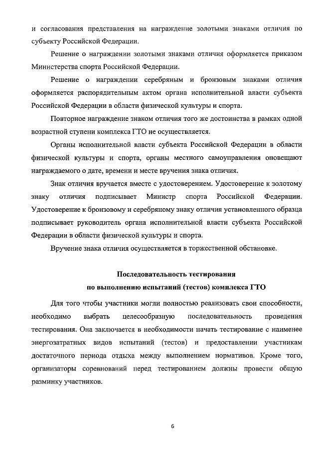 Методические рекомендации ГТО-min-07