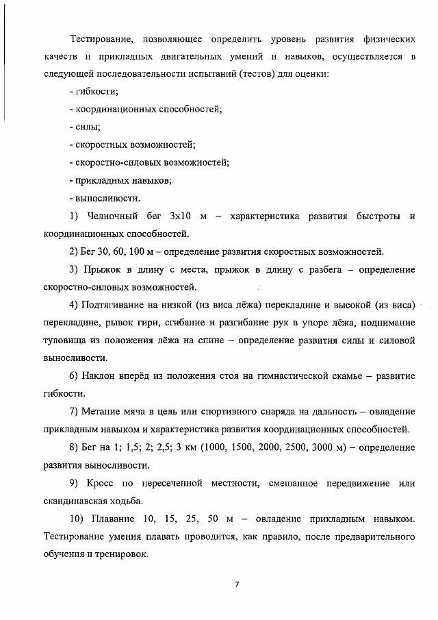 Методические рекомендации ГТО-min-08