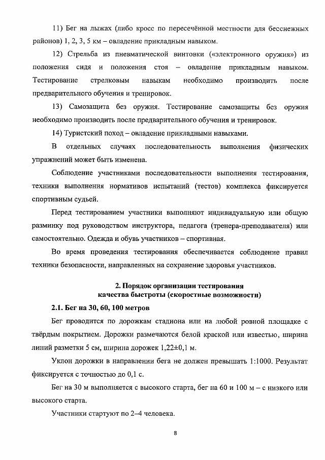Методические рекомендации ГТО-min-09