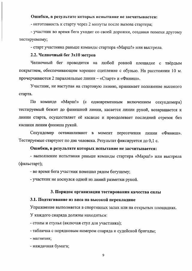 Методические рекомендации ГТО-min-10