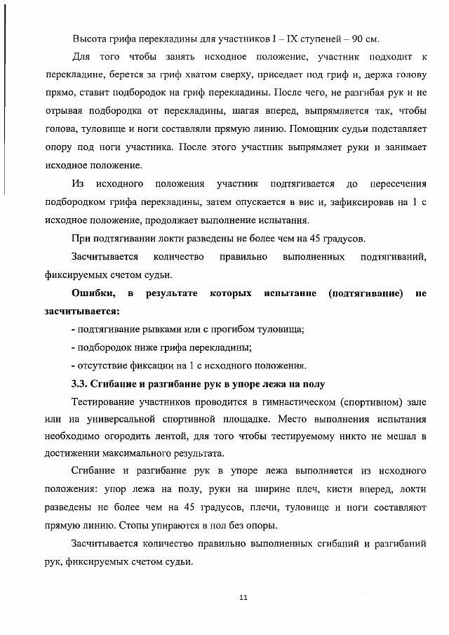 Методические рекомендации ГТО-min-12