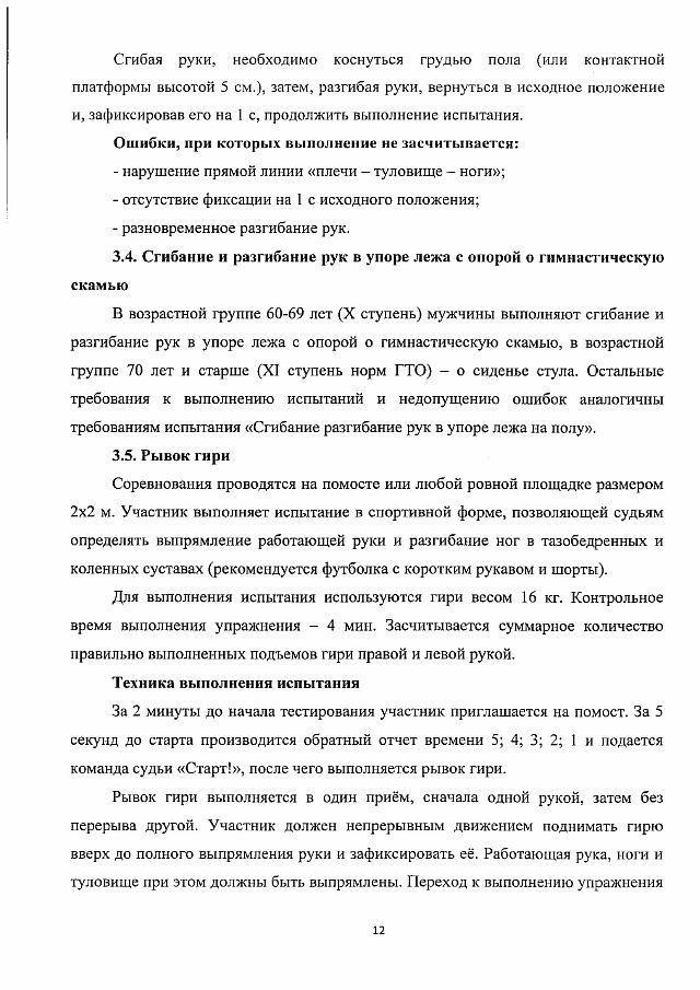 Методические рекомендации ГТО-min-13