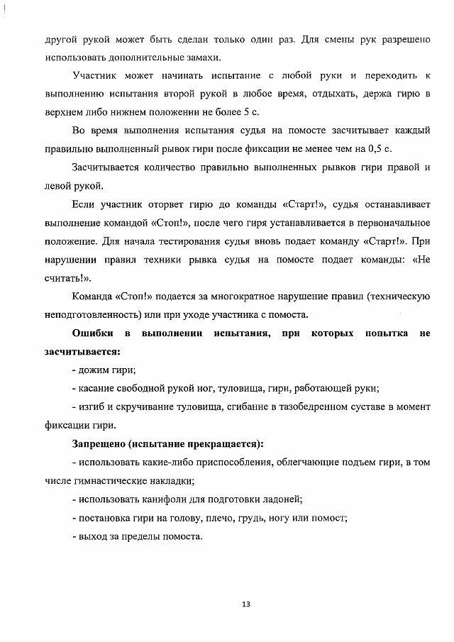 Методические рекомендации ГТО-min-14