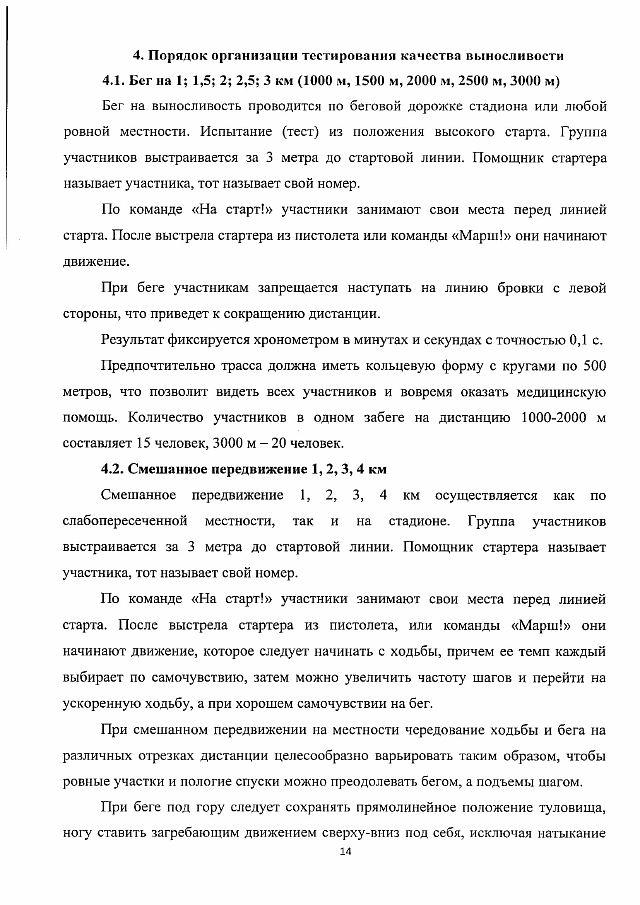Методические рекомендации ГТО-min-15