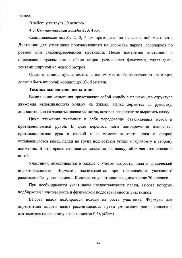 Методические рекомендации ГТО-min-16