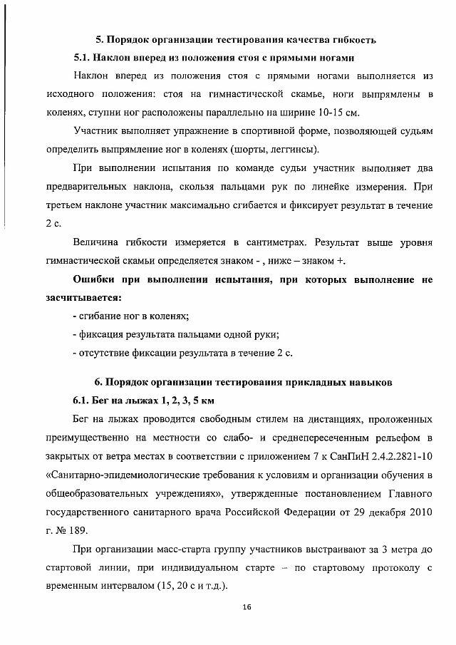 Методические рекомендации ГТО-min-17