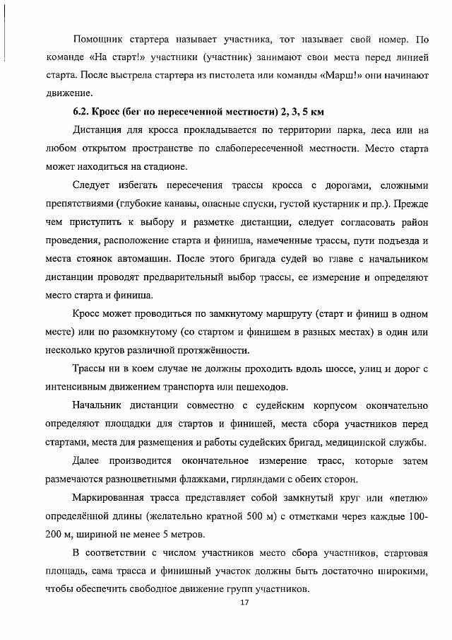 Методические рекомендации ГТО-min-18