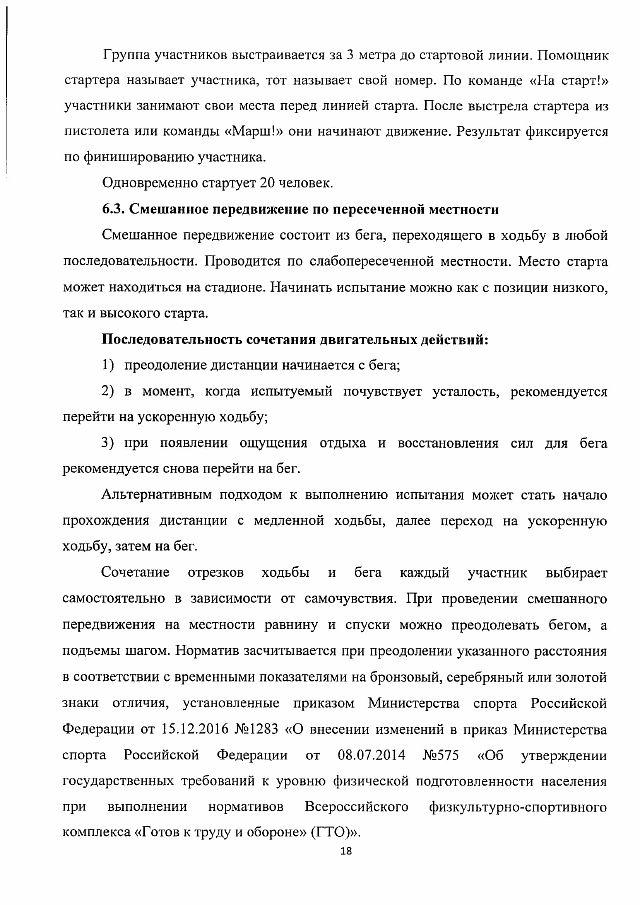 Методические рекомендации ГТО-min-19