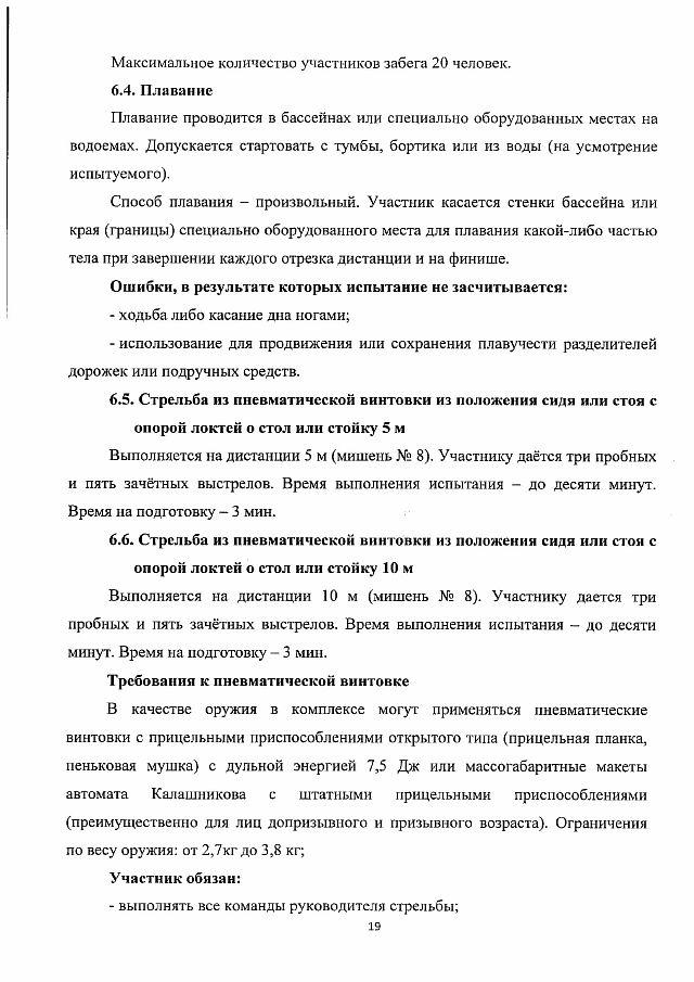 Методические рекомендации ГТО-min-20