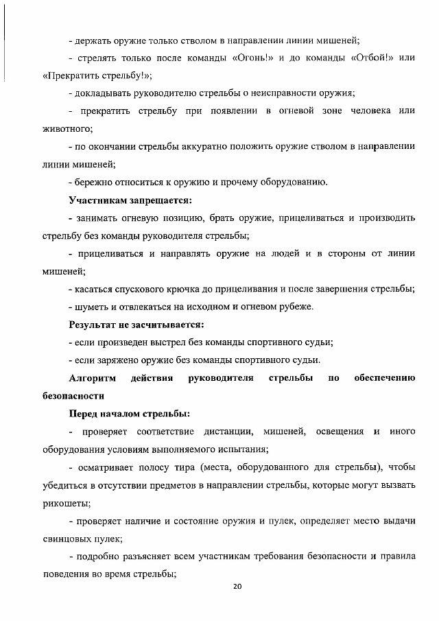 Методические рекомендации ГТО-min-21