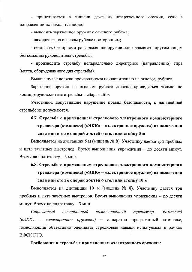 Методические рекомендации ГТО-min-23