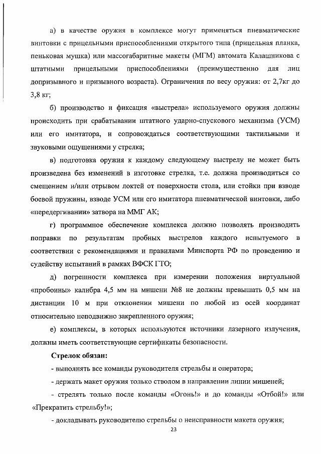 Методические рекомендации ГТО-min-24
