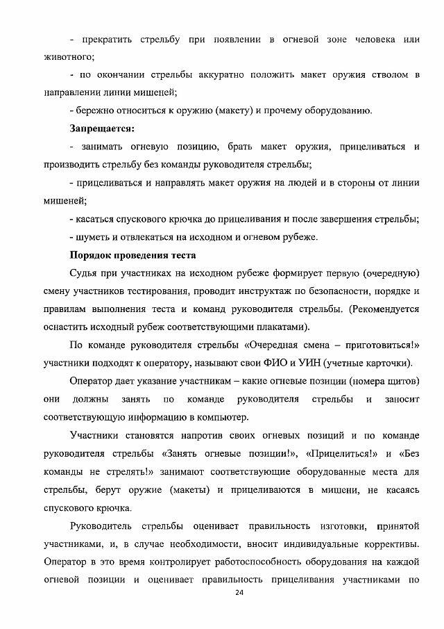 Методические рекомендации ГТО-min-25