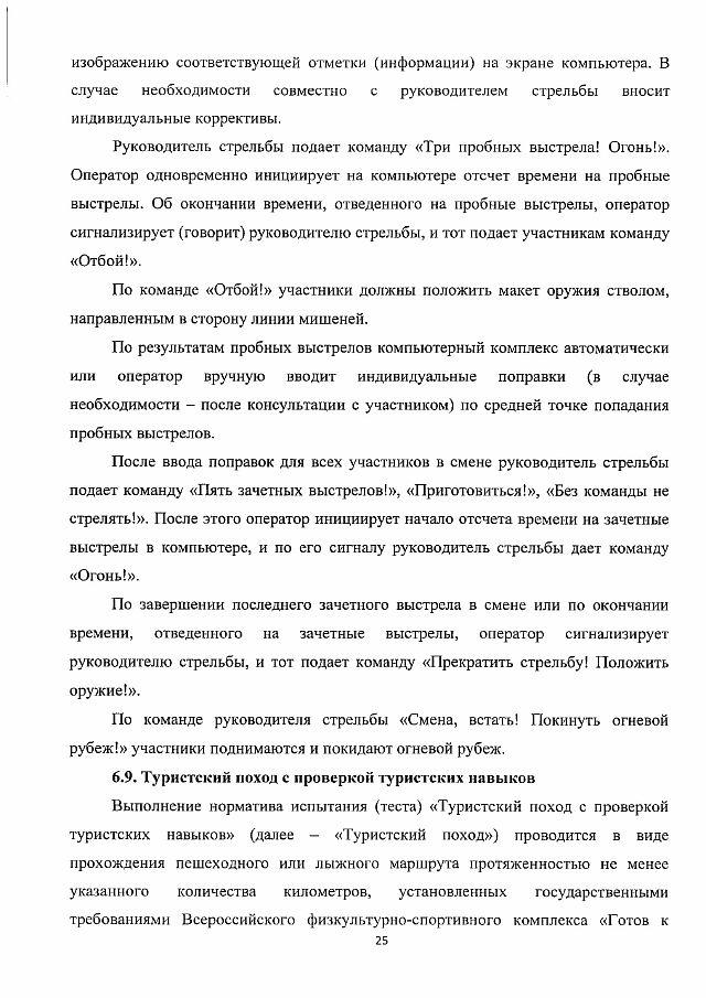 Методические рекомендации ГТО-min-26