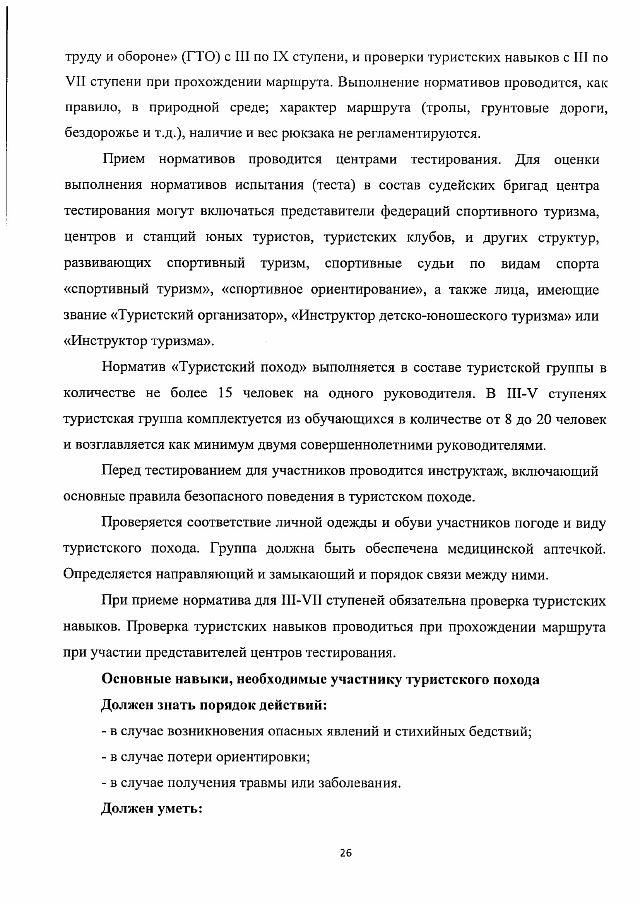 Методические рекомендации ГТО-min-27