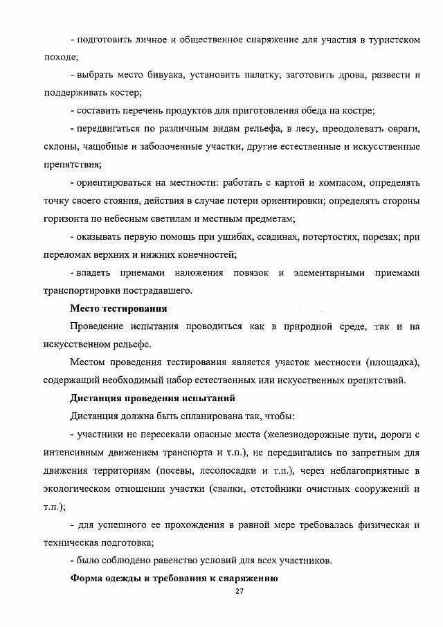 Методические рекомендации ГТО-min-28