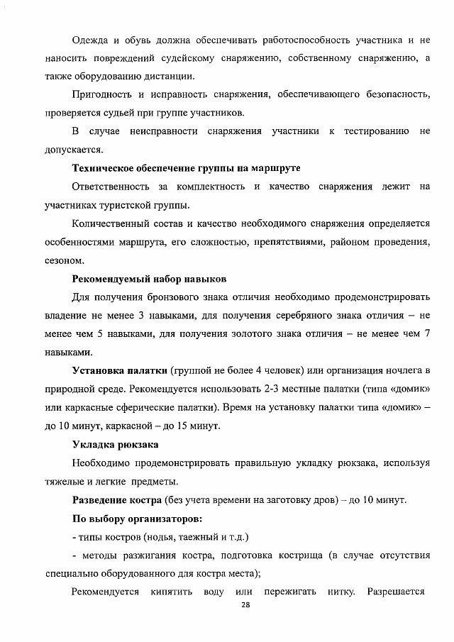 Методические рекомендации ГТО-min-29