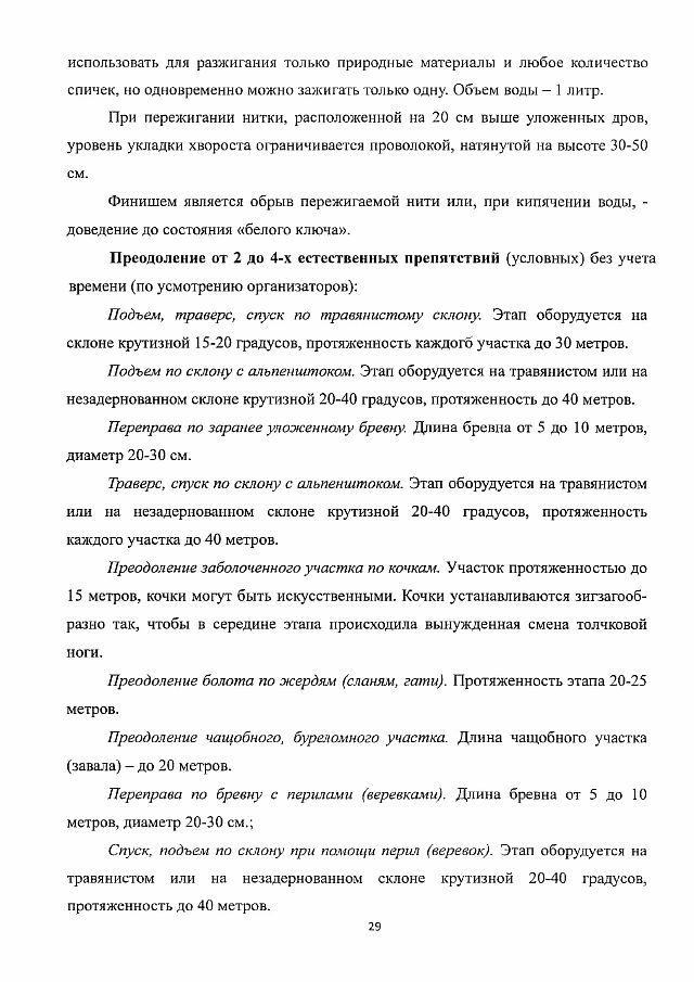 Методические рекомендации ГТО-min-30