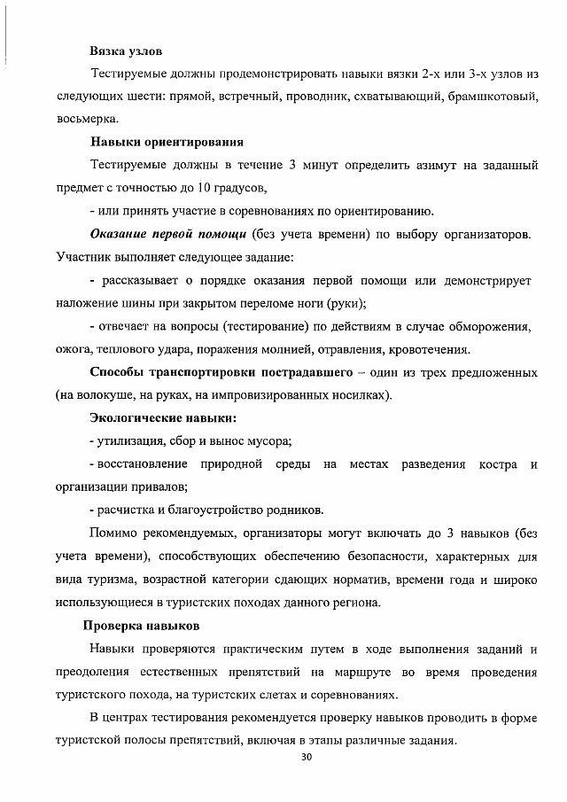 Методические рекомендации ГТО-min-31