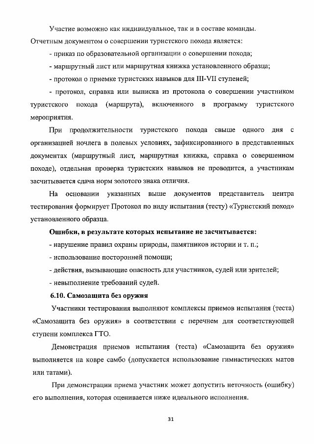 Методические рекомендации ГТО-min-32
