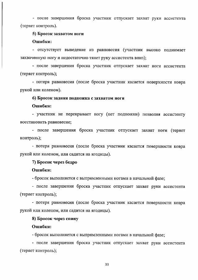 Методические рекомендации ГТО-min-34