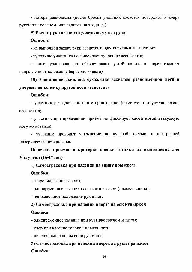 Методические рекомендации ГТО-min-35