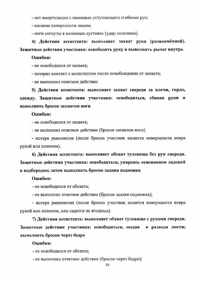 Методические рекомендации ГТО-min-36