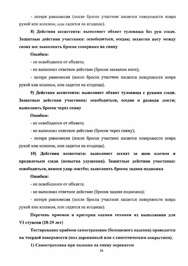 Методические рекомендации ГТО-min-37
