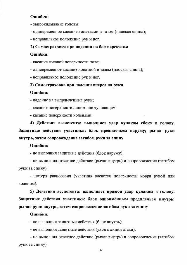 Методические рекомендации ГТО-min-38