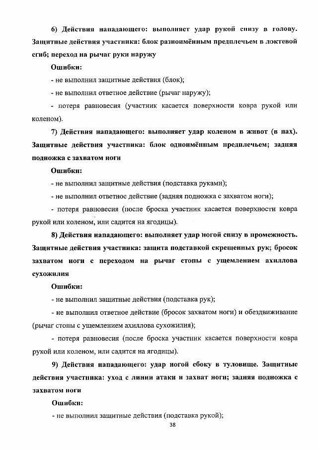 Методические рекомендации ГТО-min-39