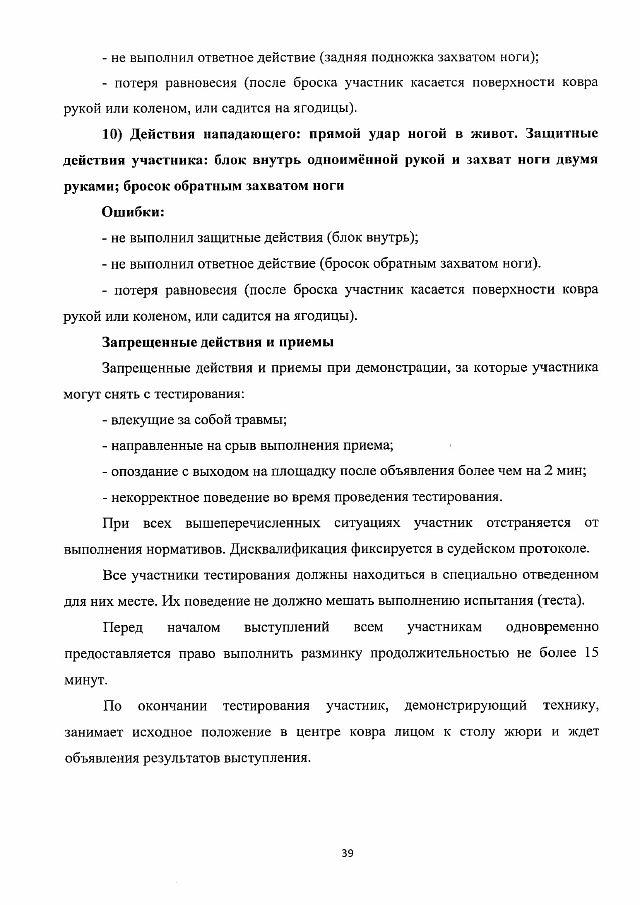 Методические рекомендации ГТО-min-40