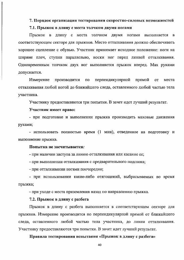 Методические рекомендации ГТО-min-41