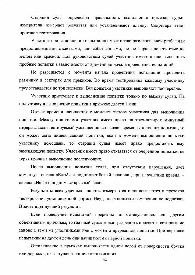 Методические рекомендации ГТО-min-42