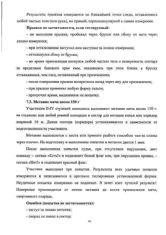 Методические рекомендации ГТО-min-43