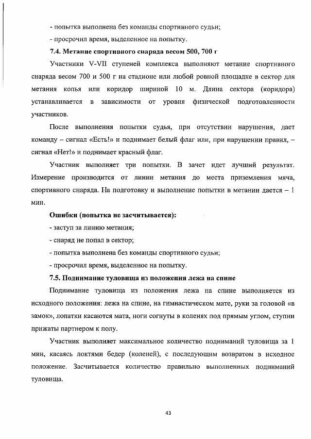 Методические рекомендации ГТО-min-44